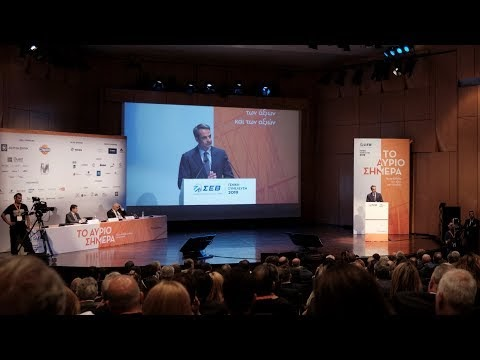 Ομιλία Κυριάκου Μητσοτάκη στην ετήσια Γενική Συνέλευση του Σ.Ε.Β.