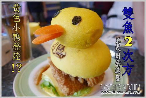 雙魚2次方美式漢堡店00.jpg