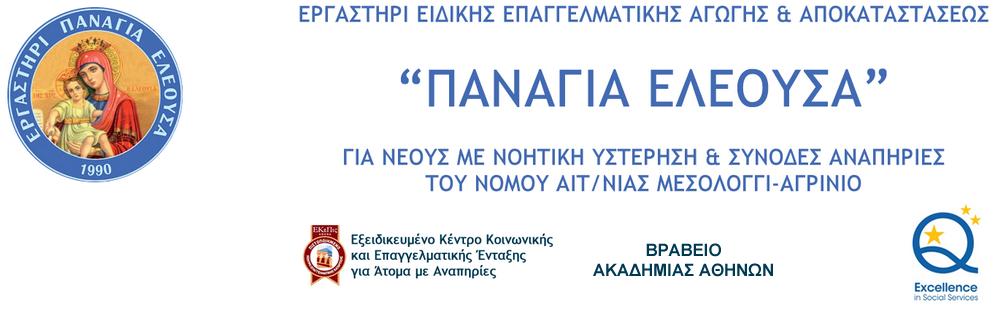 ΠΑΝΑΓΙΑ+ΕΛΕΟΥΣΑ