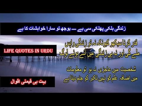 life quotes in urdu - urdu quotes اقوالِ زریں