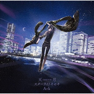 Starlight Kiseki / Ark / Amatsuki