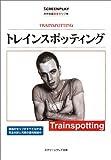 トレインスポッティング (スクリーンプレイ・シリーズ―名作映画完全セリフ集)