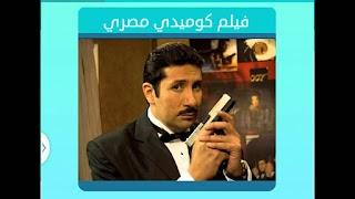 فيلم مصري كوميدي من 7 حروف