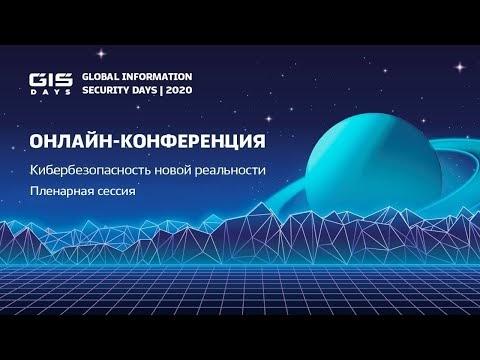 Чеклист организации, выстраивающей стратегию безопасного удаленного доступа (презентация и видео)