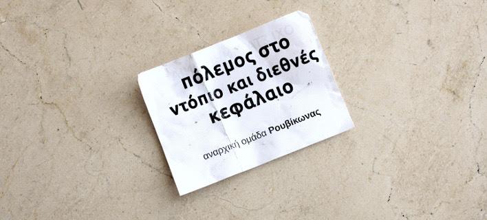 Επίθεση Ρουβίκωνα σε ΝΔ και Κυριάκο Μητσοτάκη για τα Εξάρχεια και στον ΣΥΡΙΖΑ για τα Μνημόνια