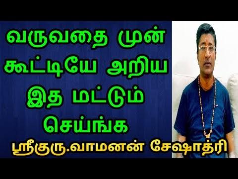 வருவதை முன் கூட்டியே அறியவேண்டுமா? |  VAMANAN SESHADRI TIPS#Astrology#He...