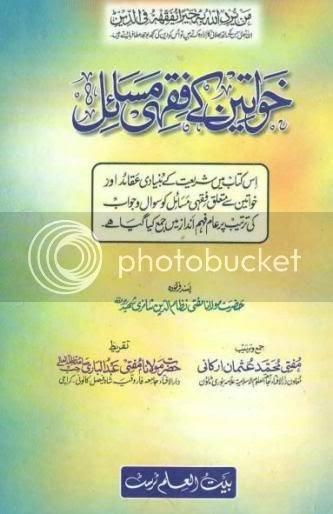 Khawateen Ke Fiqhi Masail By Shaykh Mufti Muhammad Usman Arkani