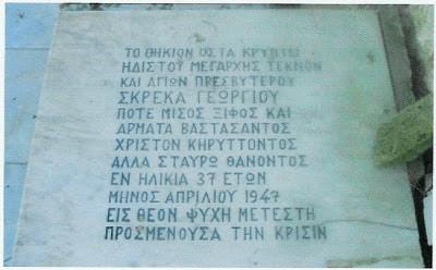 aristeroi enantiwn ekklhsias 13