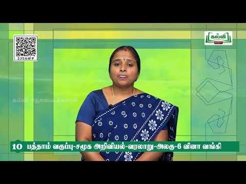 10th Social science ஆங்கிலேய ஆட்சிக்கு எதிராக தமிழகத்தில் அலகு 6 பகுதி 2 Q&A Kalvi TV