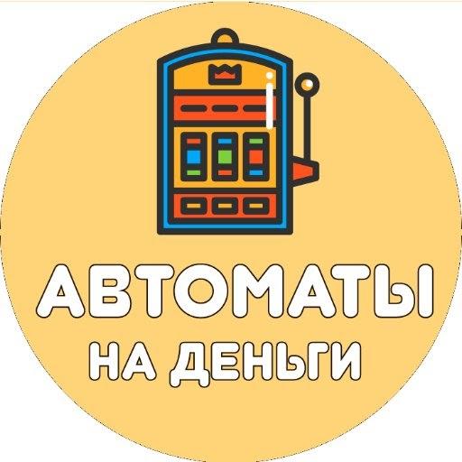 Игровые автоматы на деньги с выводом.В нашем казино вы найдете только игровые автоматы с моментальным выводом денег.Для быстрого вывода выигранных средств соблюдайте ряд правил.