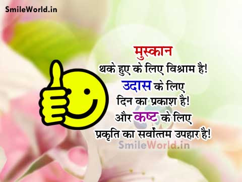 Happiness Khushi Quotes Smileworld