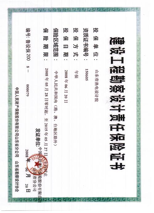 Qualifications - PDV Power Technology Ltd