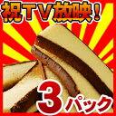祝TV放映! 日本TV【ヒルナンデス!】にて紹介されました!訳ありスイーツ★幸せの黄色いカステラ切端3パック【送料無料】46%OFF♪【訳あり】【メガ盛】【切れ端、端っこ】【訳ありカステラ】