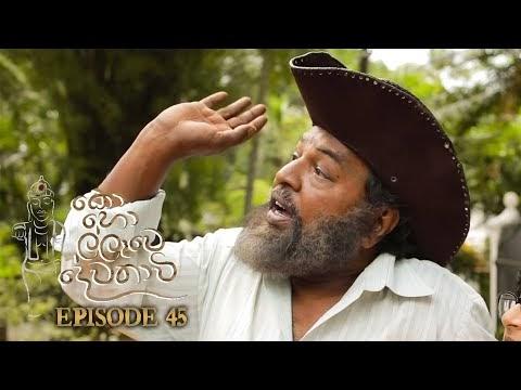 Kohollawe Dewathavi | Episode 45 - (2021-04-19)