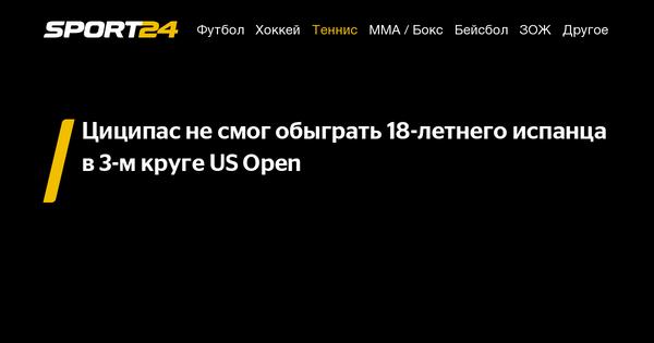 Циципас не смог обыграть 18-летнего испанца в 3-м круге US Open - 3 сентября 2021