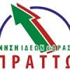 Εκδήλωση Πράττω «Ελληνική εξωτερική πολιτική και διεθνείς εξελίξεις: Σκέψεις, προβληματισμοί και προτάσεις»