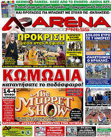 Εφημερίδα Arena Press