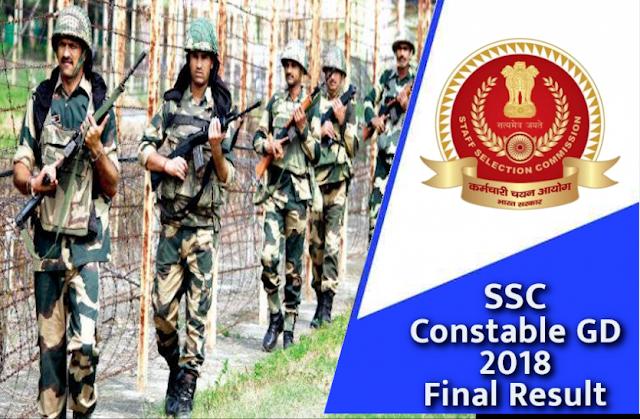 SSC Constable GD 2018 Final Result जारी, एक ही क्लिक में यहां से करें डाउनलोड