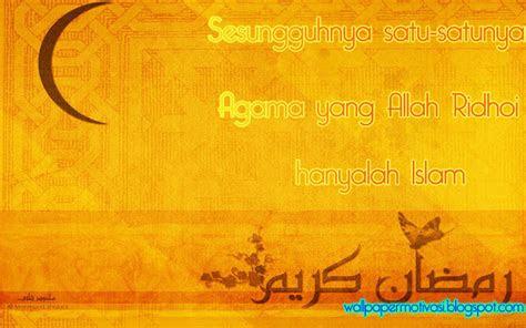kata mutiara agama  allah ridhoi wallpaper motivasi