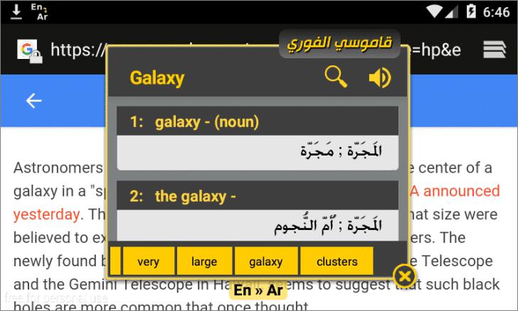 تطبيق مبتكر للترجمة السريعة إلى العربية دون اتصال بالإنترنت