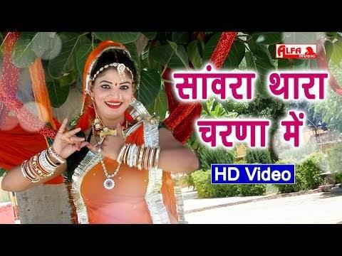 सांवरा थारा चरणा में   Sanwara Thara Charna Mein