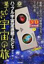 【送料無料】ハッブル宇宙望遠鏡でたどる果てしない宇宙の旅 [ 伊中明 ]