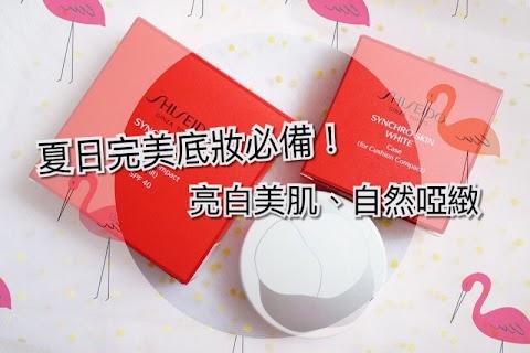 美妝同時護膚 | Shiseido全新智能感應美白氣墊粉餅