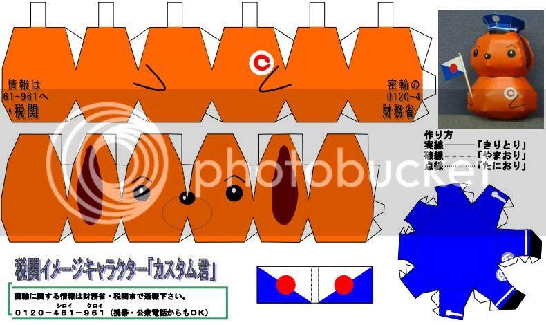 photo japcustomshousemascot011565_zpsf8d3ac31.jpg
