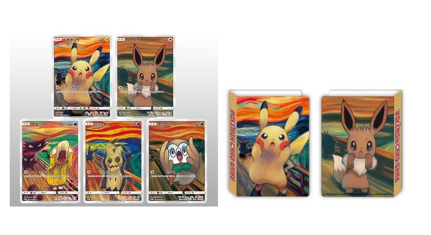 プロモカードの入手方法ポケモンカードがムンク展とコラボムンクの