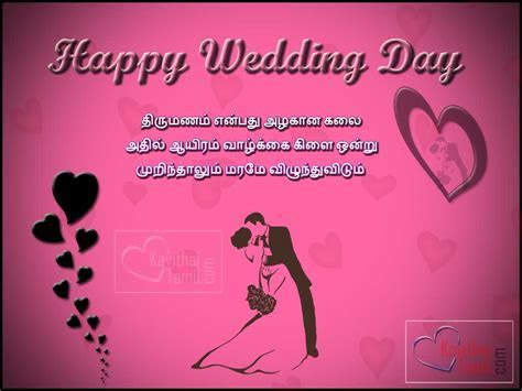 Wedding Day Greetings In Tamil   KavithaiTamil.com