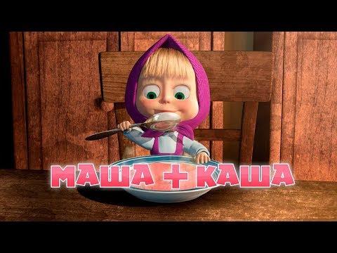 Кадр из мультфильма «Маша и Медведь : Маша + каша (серия 16)»