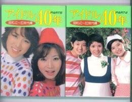 アイドル40年