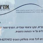 עובדי אמישראגז: נשבש מכירה ואספקה של מיכלי גז - ynet ידיעות אחרונות