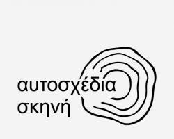 autosxedia-skini.jpg