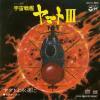 SPACE BATTLESHIP YAMATO III - yamato yo eienni
