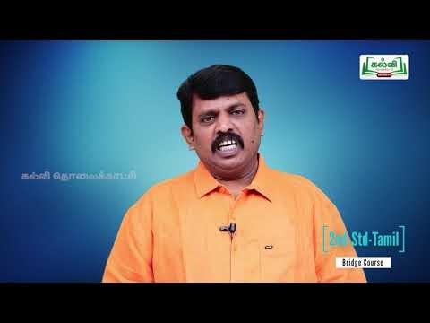 2nd Tamil இலக்கணம் உயிர் எழுத்துக்கள் அலகு 1 Kalvi TV