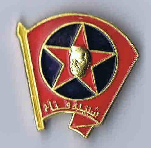 http://ephemerajpp.files.wordpress.com/2010/05/afganistan-communist-party-member-1970s-pin-badge.jpg