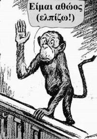Η Δίκη τού Πιθήκου (Γελοιογραφία)