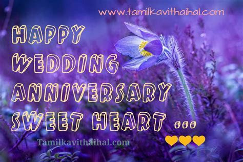 Images Of Wedding Anniversary Wishes In Tamil   Bedwalls.co