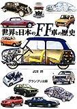 世界と日本のFF車の歴史