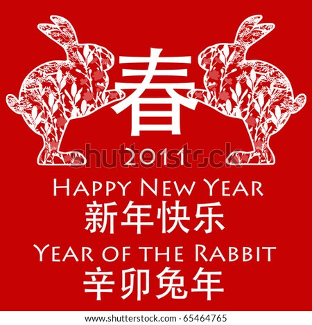 Wallpaper For Chinese New Year. 20+ Lovely Chinese New Year