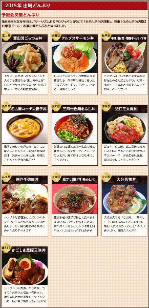 https://www.tokyo-dome.co.jp/furusato/special/donburi/