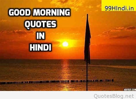 top hindi  good morning quotes  hindi images photo