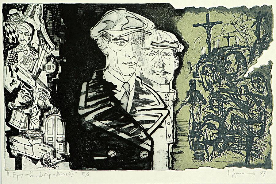 Андрей Харшак, Мастер и Маргарита