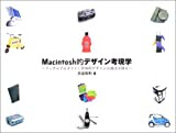 Macintosh的デザイン考現学―アップルプロダクトと世界的デザインの潮流を探る (Mac Fan BOOKS)