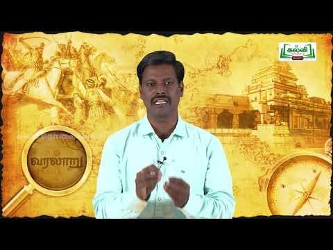 கலைத்தொழில் பழகுStd 12 History Gandhiyadi Makkalai Ondrinaithal 1 Kalvi TV