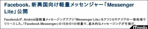 http://www.itmedia.co.jp/news/articles/1610/03/news106.html