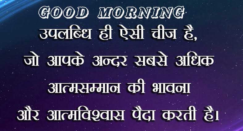 Gujarati Good Morning Images Wallpaper Photo Pics Pictures Free
