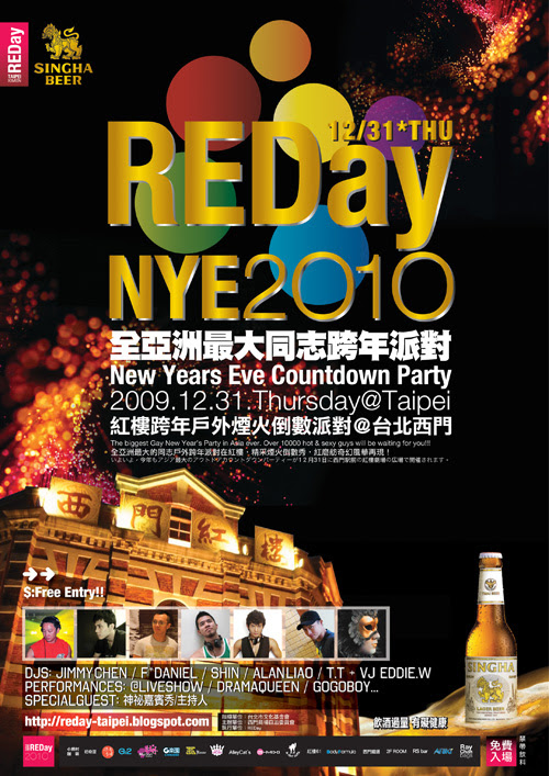 20091231_REDay_Poster500