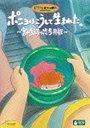 Ponyo wa Koshite Umareta. - Hayao Miyazaki no Shiko Katei / Documentary
